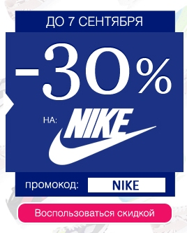 Как правильно провести акцию, скидки Nike